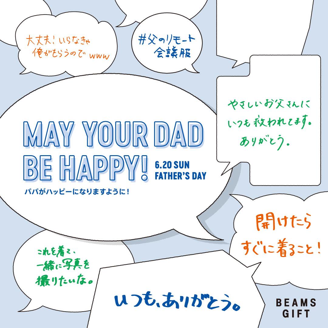 まだ間に合う!「ビームス ニューズ」の父の日おすすめギフトアイテムをご紹介!