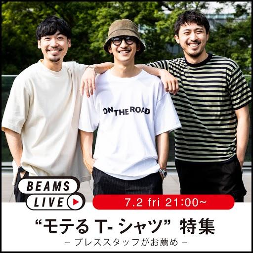 BEAMSメンズプレススタッフが選ぶ「モテるTシャツ」特集!