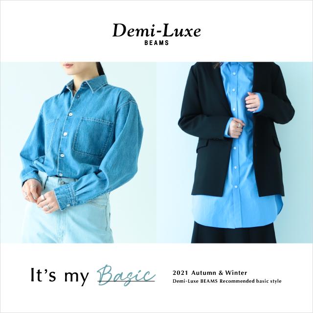秋のお買い物計画!<Demi-Luxe BEAMS>が提案する最旬ベーシックスタイル