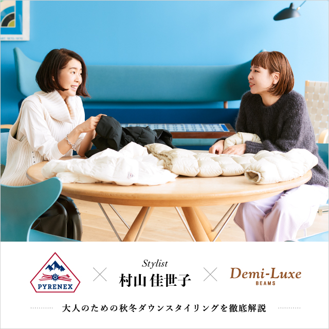 <PYRENEX × stylist村山佳世子 × Demi-Luxe BEAMS> 大人のための秋冬ダウンスタイリングを徹底解説